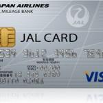 オススメ!クレカ紹介③「JAL・VISAカード」家族一丸となって1日も早く目標マイル数達成を目指そう!