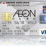 オススメ!クレカ紹介②「イオンJMBカード」はJALカードにはない機能をカバーするスーパーサブ!