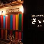 マイルが2倍たまる美食レストラン「江戸肉割烹 さゝや」(東京・築地)