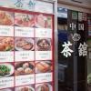 レストランマイルがたまる中国茶・点心専門店「中国茶館」(東京・池袋)※対象外になりました