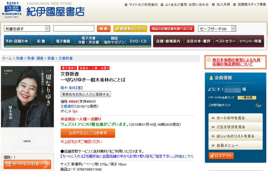 在庫 紀伊國屋 書店 音楽DVD・CD