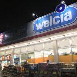 ウエルシアはマツキヨと双璧を成すJALカード特約店のドラッグストア!